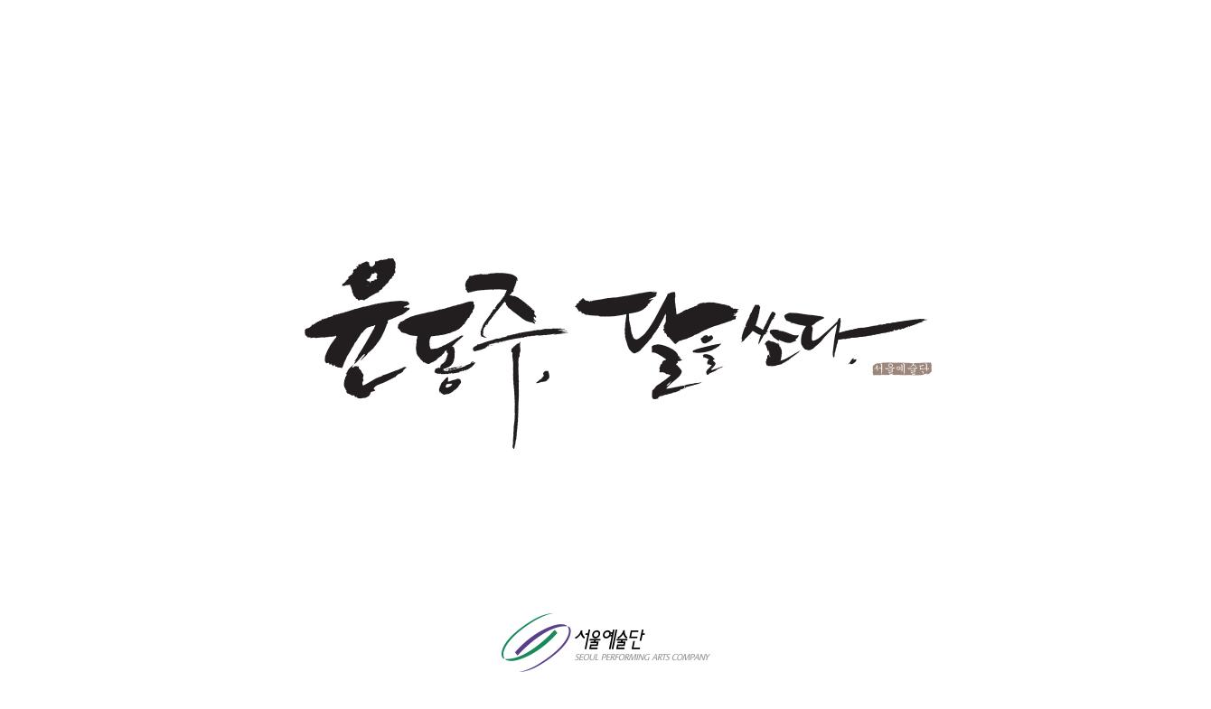 1340_yoon_00