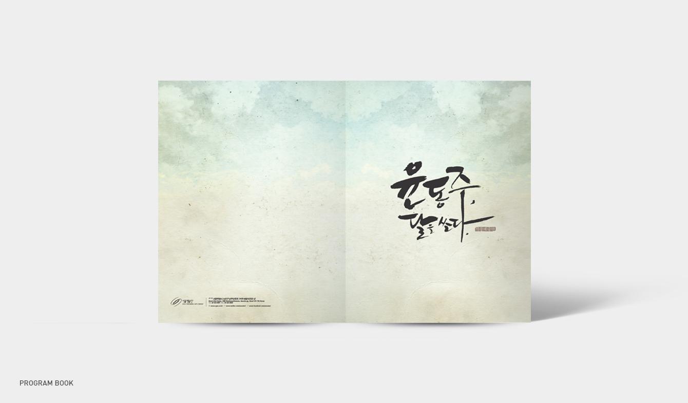 1340_yoon_13