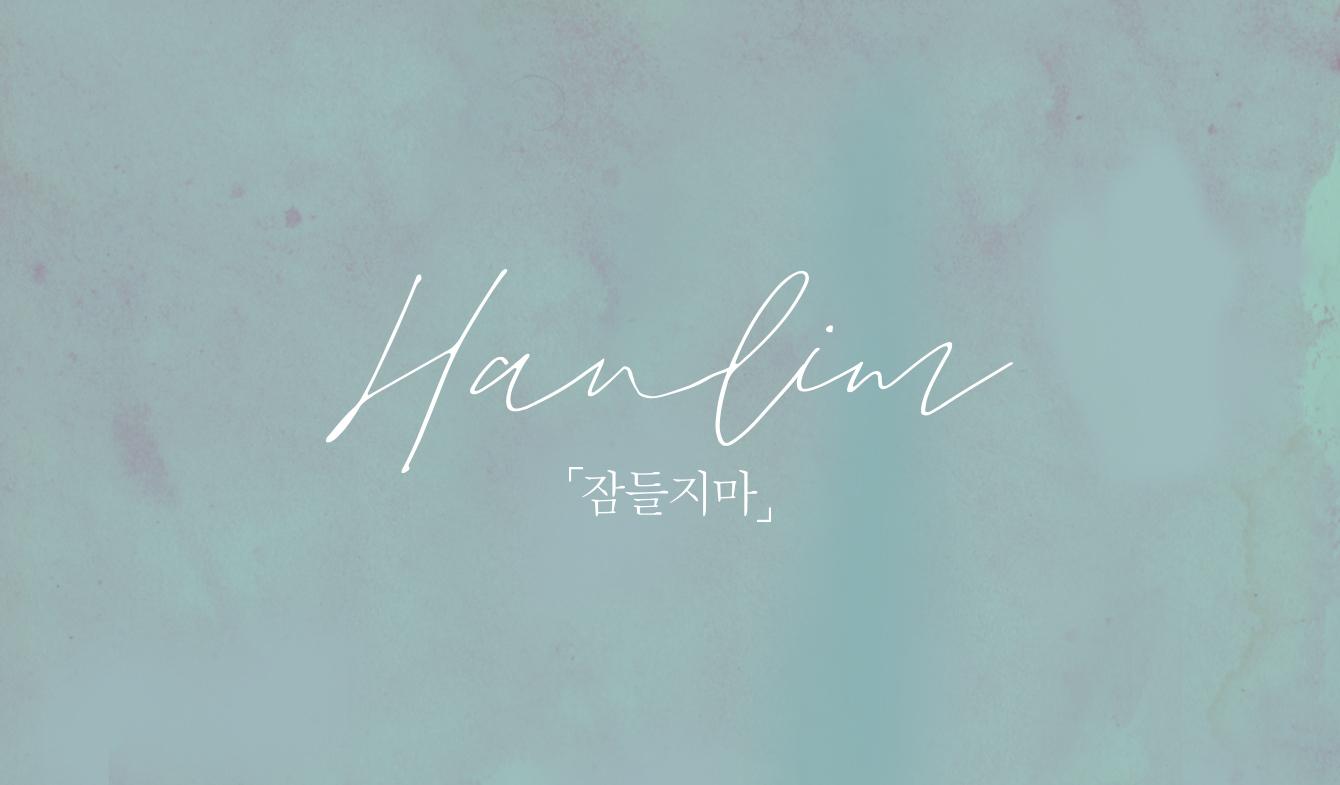 1340_hanlim_01